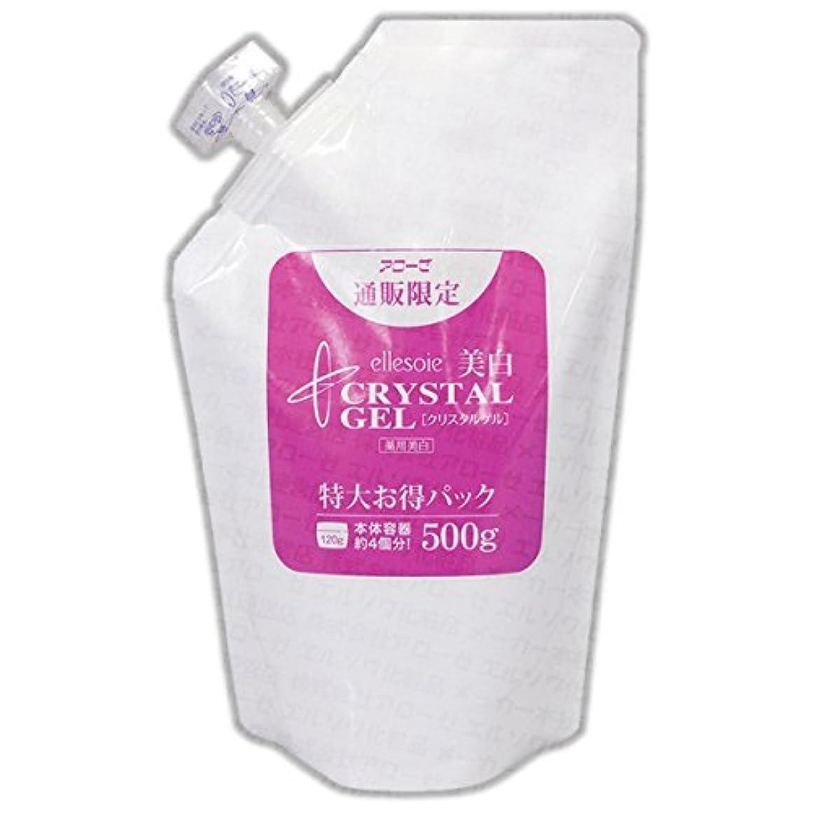 あなたが良くなりますファイバスペードエルソワ化粧品(ellesoie) クリスタルゲルS 詰替用500g 保存用キャップ付 薬用美白オールインワン