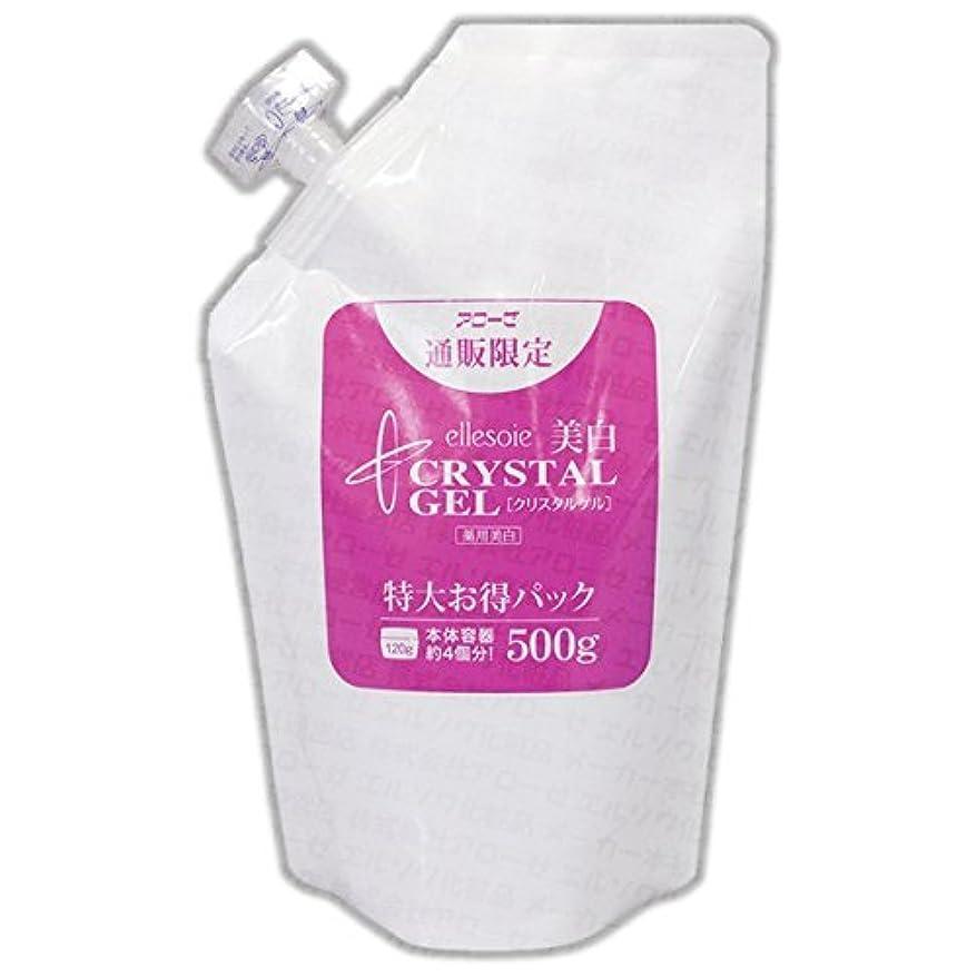 怠けた幅プライムエルソワ化粧品(ellesoie) クリスタルゲルS 詰替用500g 保存用キャップ付 薬用美白オールインワン