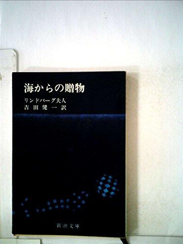 海からの贈物 (1967年) (新潮文庫)の詳細を見る