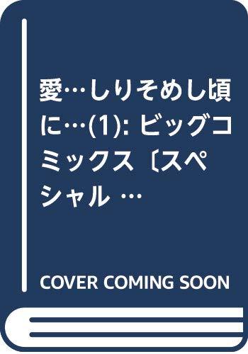 [画像:愛…しりそめし頃に…(1): ビッグコミックス〔スペシャル〕]