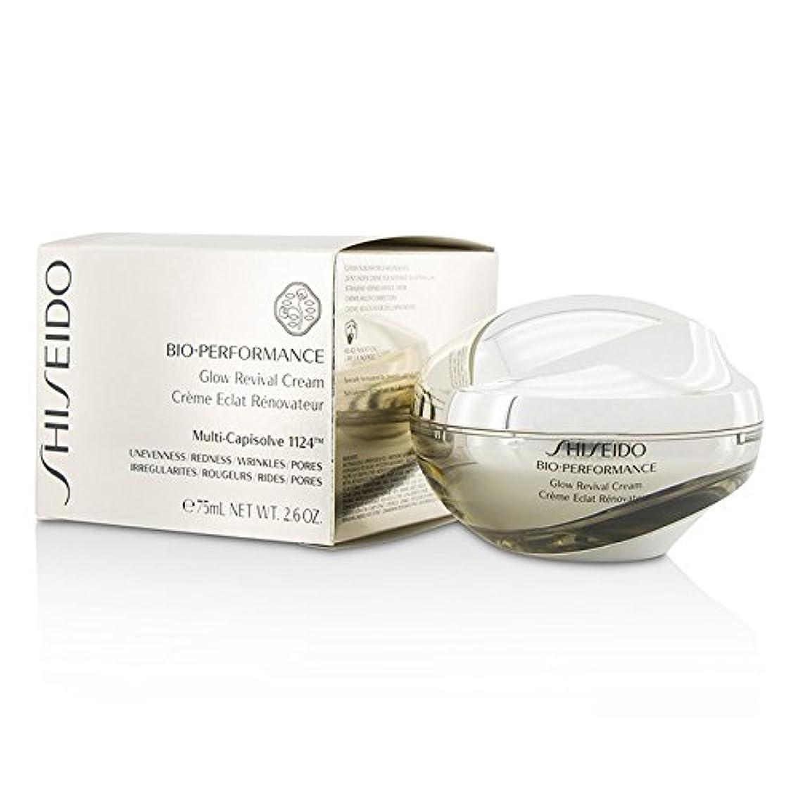 慰め操作生じる資生堂 Bio Performance Glow Revival Cream 11957 75ml/2.5oz並行輸入品
