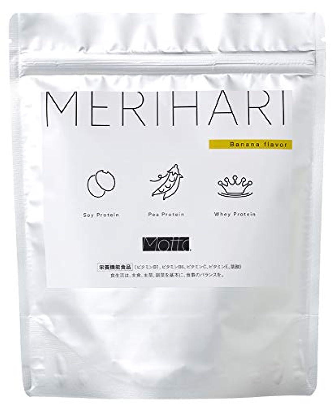 リード小間ものMottoo MERIHARI ダイエット プロテイン シェイク 食品 [ おきかえダイエット 低カロリー ダイエット代替え食品 ] 女性 男性 置き換え おいしい スムージー 275g