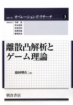 離散凸解析とゲーム理論 (シリーズ オペレーションズ・リサーチ)の詳細を見る