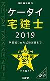 ケータイ宅建士 2019: 学習初日から試験当日まで