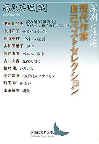 深淵と浮遊 現代作家自己ベストセレクション (講談社文芸文庫)