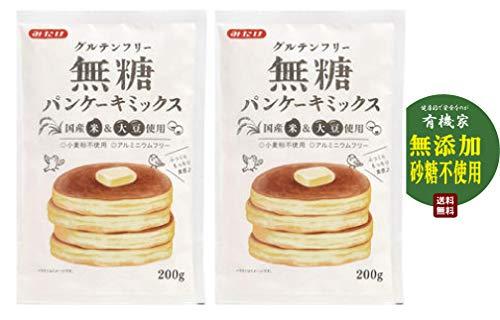 砂糖不使用 パンケーキミックス 200g×2個 ★送料無料ネコポス★グルテンフリー・北海道産大豆粉・国内産米粉使用 ふんわりもっちりとした食感・パンケーキが簡単につくれる