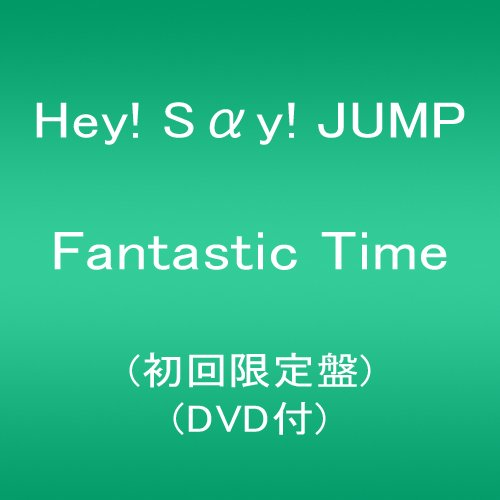 Fantastic Time(初回限定盤)(DVD付) Hey! Say! JUMP ジェイ・ストーム