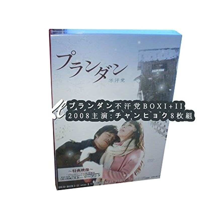 本土スタウトガムプランダン 不汗党 BOXI+II 2008 主演: チャン?ヒョク