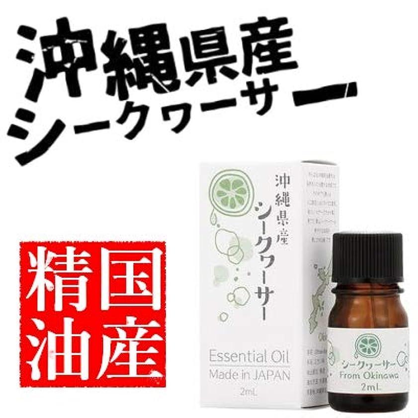 苦いデッキ推進力日本の香りシリーズ シークヮーサー エッセンシャルオイル 国産精油 沖縄県産 2ml …