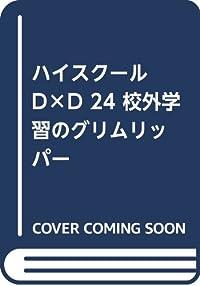 ハイスクールD×D 24 校外学習のグリムリッパー (ファンタジア文庫)