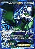 ポケモンカード【トルネロスEX】【SRキラ】PMBW8-RN054-SR ≪ライデンナックル 収録≫