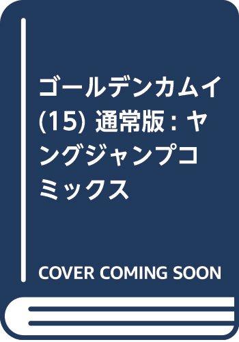 ゴールデンカムイ(15) 通常版: ヤングジャンプコミックス