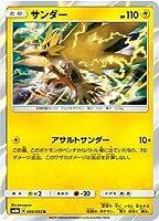 ポケモンカードゲーム/PK-SM8A-003 サンダー R
