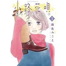 小路花唄(3) (アフタヌーンコミックス)