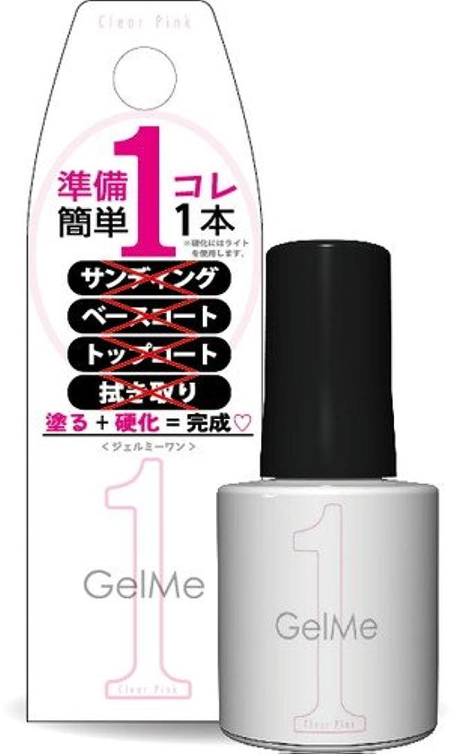 裁定単調なバスルームジェルミーワン(Gel Me 1) 30クリアピンク