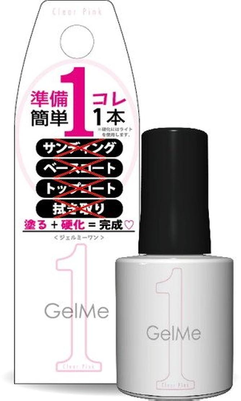 組雄弁家先ジェルミーワン(Gel Me 1) 30クリアピンク