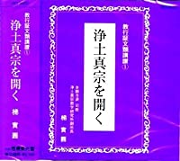 [浄土真宗 法話] 浄土真宗を開く / 教行証文類講讃(1)