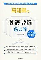 高知県の養護教諭過去問 2020年度版 (高知県の教員採用試験「過去問」シリーズ)
