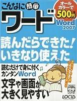 こんなに簡単ワード Word 2007 (LOCUS MOOK こんなに簡単シリーズ)