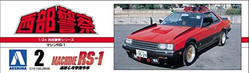 1/24 西部警察 No.2 マシンRS-1   アオシマ