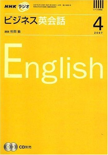 NHK ラジオビジネス英会話 2007年 04月号 [雑誌]