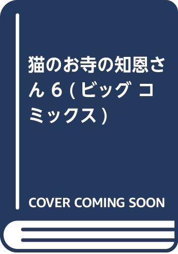 猫のお寺の知恩さん 6 (ビッグ コミックス)
