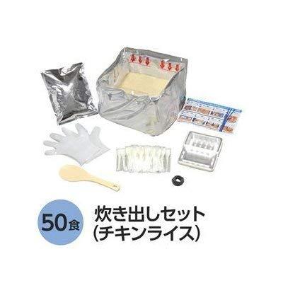 【Onisi】尾西 アルファ米 保存食 非常食 備蓄用食品 アルファ米炊き出しセット50食分 チキンライス1150L 5年間長期保存可能 日本製