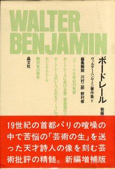 ヴァルター・ベンヤミン著作集 6 ボードレールの詳細を見る