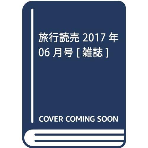 旅行読売 2017年 06 月号 [雑誌]