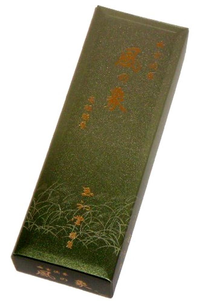 ショートディスク抽象玉初堂のお香 風の象 短寸