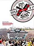 いきものまつり2011 どなたサマーも楽しみまSHOW!!! ~横浜スタジアム~ (スリーブケース仕様) (スペシャルフォトブック・いきものカード026・ダミーパス封入特典付) (初回仕様限定盤) [DVD] 画像