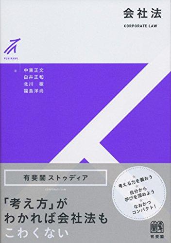 会社法 (有斐閣ストゥディア)