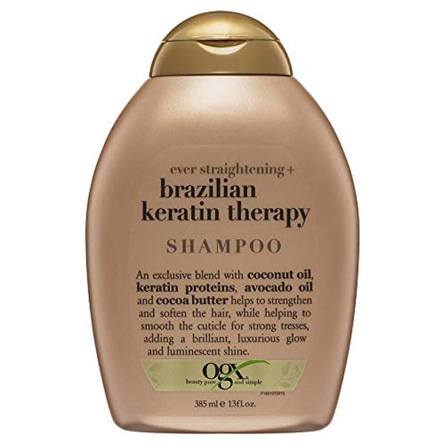 社会主義者ブリーフケース危険にさらされているOrganix Shampoo Brazilian Keratin Therapy 385 ml by Organix