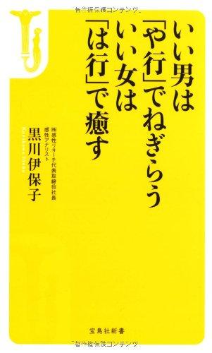いい男は「や行」でねぎらう いい女は「は行」で癒す (宝島社新書)の詳細を見る