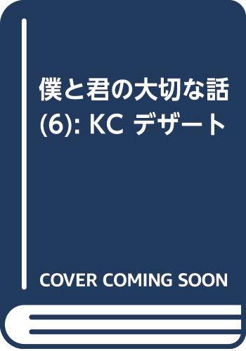 僕と君の大切な話(6) (KC デザート)