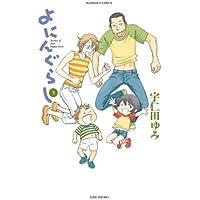 よにんぐらし 3 (バンブー・コミックス)