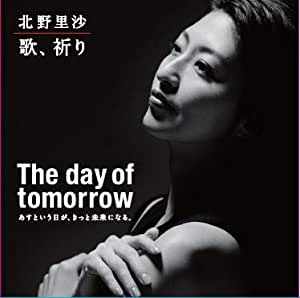 The day of tomorrow