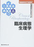 臨床病態生理学 (看護師特定行為研修共通科目テキストブック)