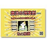 ペット消臭剤 魔法の消臭剤 ねこ物語 空気中の悪臭・バイ菌等 OHラジカルが吸着 日本製 置くだけ 半年消臭 80g×1個 ねこトイレ用