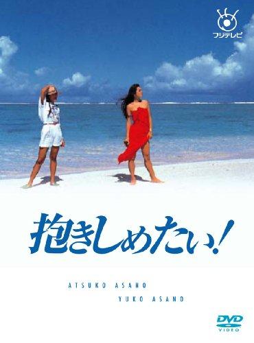 フジテレビ開局50周年記念DVD 抱きしめたい! DVD BOXの詳細を見る