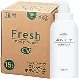 kracie(クラシエ) CV シィーヴ フレッシュシリーズ フレッシュボディソープ アロエエキス配合 グリーンフローラルの香り 15L 業務用 家庭様向け 容器3本