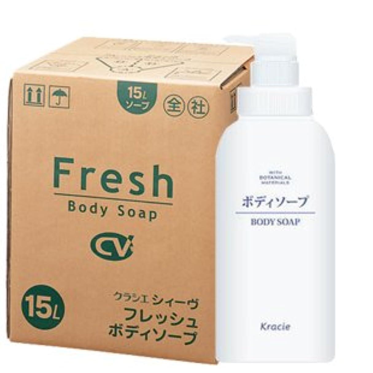 吸収するいたずらなアイザックkracie(クラシエ) CV シィーヴ フレッシュシリーズ フレッシュボディソープ アロエエキス配合 グリーンフローラルの香り 15L 業務用 家庭様向け 容器3本