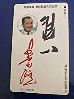 巨人 長嶋茂雄 東京ドーム テレホンカード 再!!