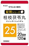 【第2類医薬品】漢方錠剤25「桂枝茯苓丸」パウチタイプ 120錠 クラシエ