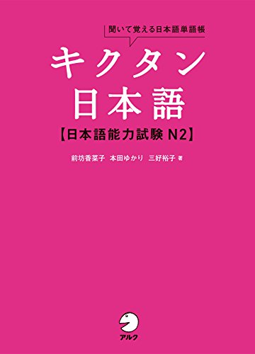 [音声DL付]キクタン日本語 日本語能力試験N2 キクタン日本語シリーズ