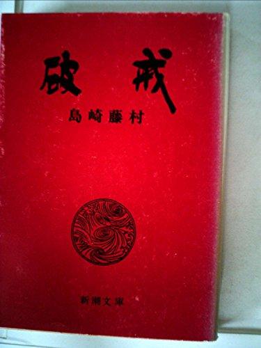 破戒 (1954年) (新潮文庫)