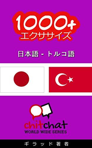 日本語-トルコ語エクササイズ1000+ 世界中のチットチャット