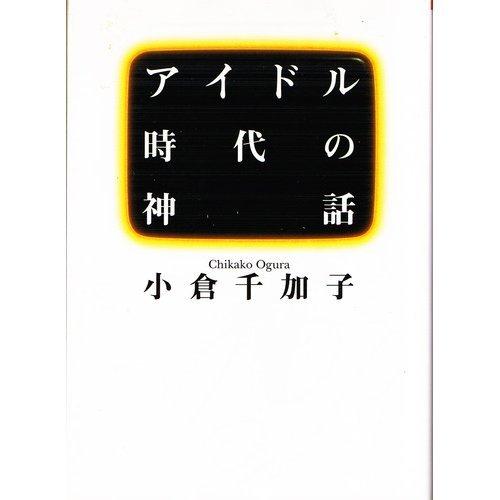 アイドル時代の神話 (朝日文芸文庫)の詳細を見る