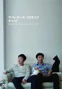 ラバーガール ソロライブ「キャット」 [DVD]