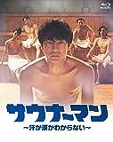 サウナーマン ~汗か涙かわからない~ Blu-ray BOX[Blu-ray/ブルーレイ]